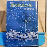 宮沢賢治『新編・銀河鉄道の夜』