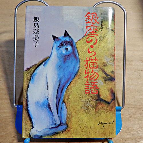 飯島奈美子『銀座のら猫物語』