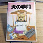 津田直美『犬の学問』