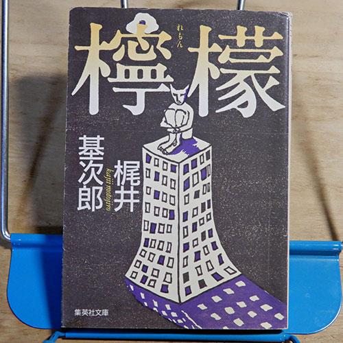 梶井基次郎『檸檬』