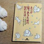 高橋由美『ネコが猫であるための30の方法』