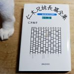 仁木悦子『猫は知っていた』