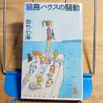 若竹七海『猫島ハウスの騒動』