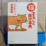 北嶋廣敏『猫まるごと雑学事典』