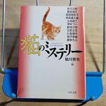 鮎川哲也・編『猫のミステリー』