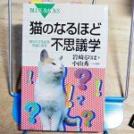著岩崎るりは『猫のなるほど不思議学』