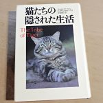 トーマス『猫たちの隠された生活』