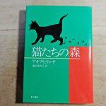 ピリンチ『猫たちの森』