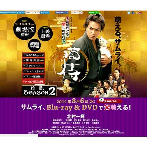 『劇場版 猫侍』映画/DVD