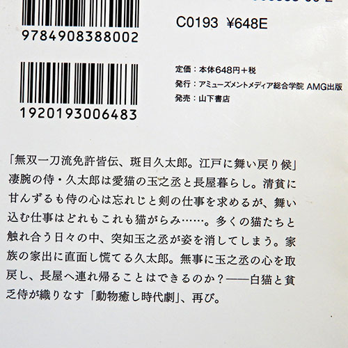 『猫侍 久太郎、江戸に帰る』書き下ろし