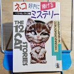 『ネコ好きに捧げるミステリーベストセレクト12編』