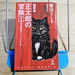 猫は密室でジャンプする - 猫探偵正太郎の冒険I