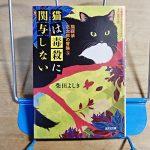 柴田よしき『猫は毒殺に関与しない』