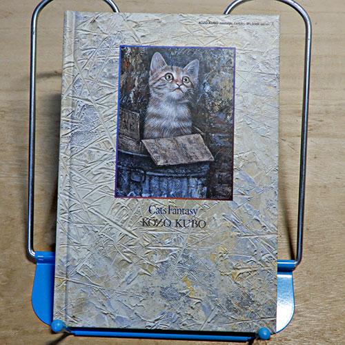 久保幸造『Cats Fantasy 夕闇のキャッツ ファンタジー』