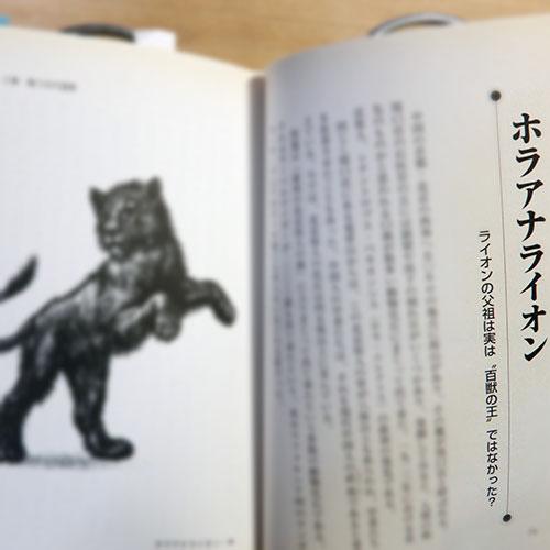実吉達郎『本当にいた不思議な生き物』