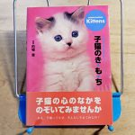 的場章『子猫のきもち』