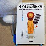 非日常実用講座2『ライオンの飼い方』