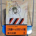 赤川次郎『三毛猫ホームズのびっくり箱』