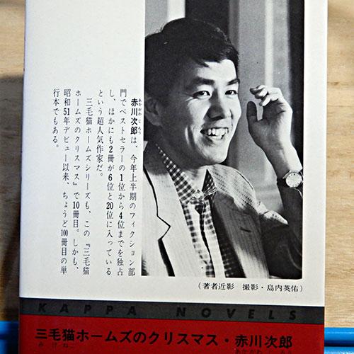 赤川次郎『三毛猫ホームズのクリスマス』