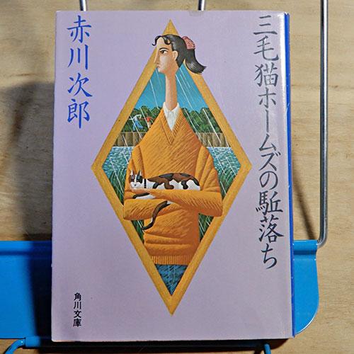 赤川次郎『三毛猫ホームズの駈落ち』