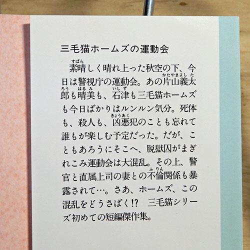 書評:赤川次郎『三毛猫ホームズの運動会』