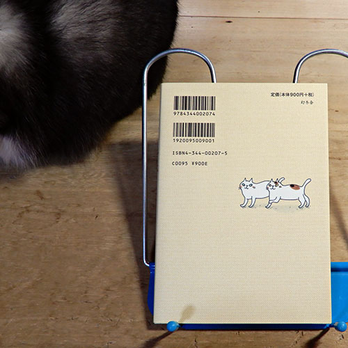 リップルウッド『ネコはなぜ生きる』