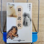 香取章子『猫への詫び状』