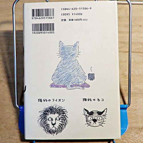 赤瀬川源平『猫の文明』