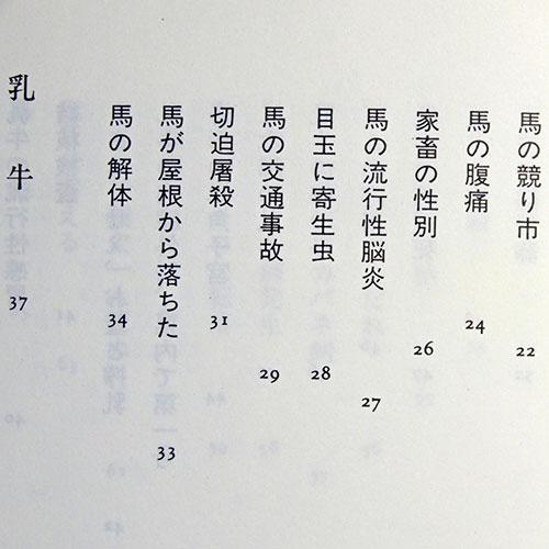 山本貞司『農村獣医奮闘記』