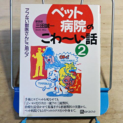 三田誠一『ペット病院のこわ~い話2』