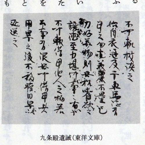 吉田兼好『徒然草』