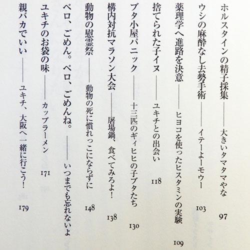 石井万寿美『動物のお医者さんになりたい』