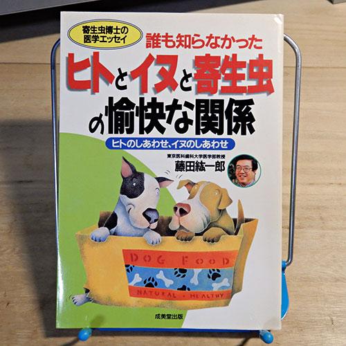 藤田紘一郎『誰も知らなかった ヒトとイヌと寄生虫の愉快な関係』