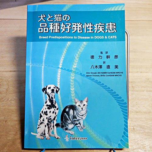 『犬と猫の品種好発性疾患』