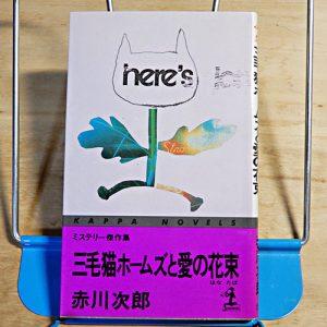 赤川次郎『三毛猫ホームズと愛の花束』