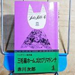 赤川次郎『三毛猫ホームズのプリマドンナ』