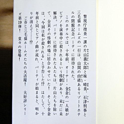 赤川次郎『三毛猫ホームズの黄昏ホテル』