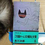 赤川次郎『三毛猫ホームズの傾向と対策』