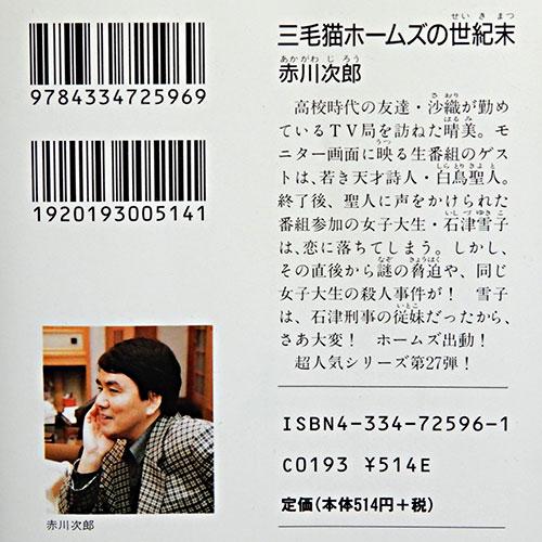 赤川次郎『三毛猫ホームズの世紀末』