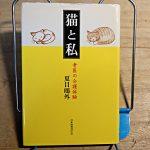 夏目鴎外『猫と私 老医の介護体験』