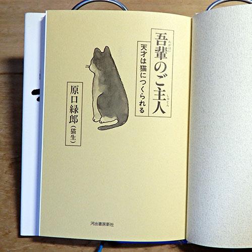 原口緑郎『吾輩のご主人 天才は猫につくられる』