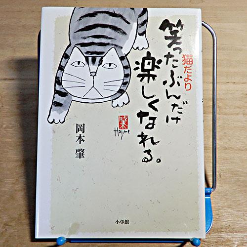 岡本肇『猫だより 笑ったぶんだけ楽しくなれる。』