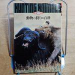 動物百科『動物の狩りの百科』