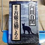 内田百閒『贋作吾輩は猫である』
