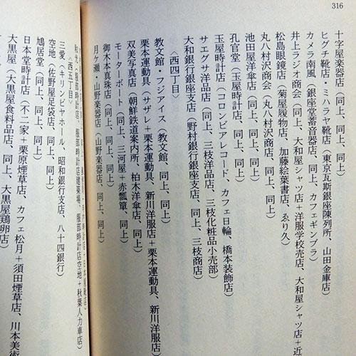 井上ひさし『百年戦争』