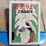 三島由紀夫『命売ります』