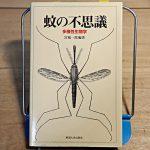 多様性生物学『蚊の不思議』