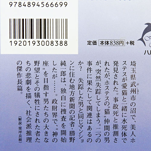 森村誠一『黒い神座(みくら)』