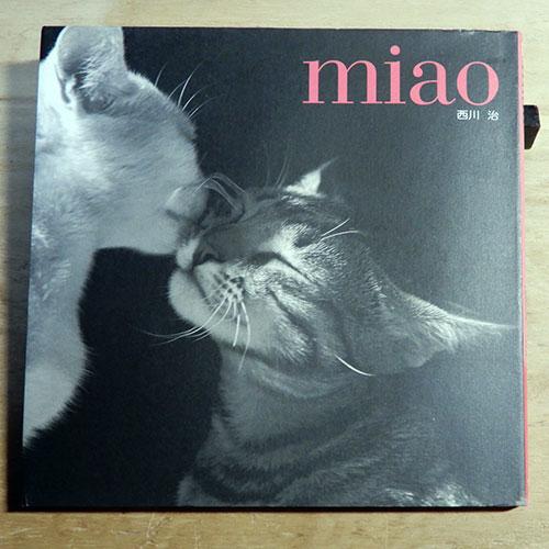 西川治『miao』