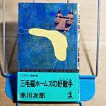 赤川次郎『三毛猫ホームズの好敵手(ライバル)』